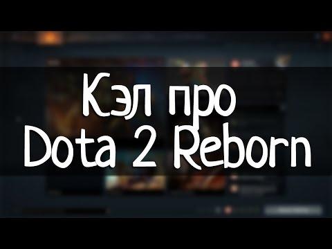 видео: Про dota 2 reborn