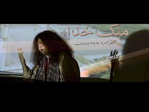 Mulk-e-Khuda | Abida Parveen | Official Video | Athar-Bilal Films