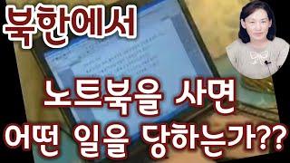 (21/9월14일)[한글자막] 북한에서 노트북을 사용한…