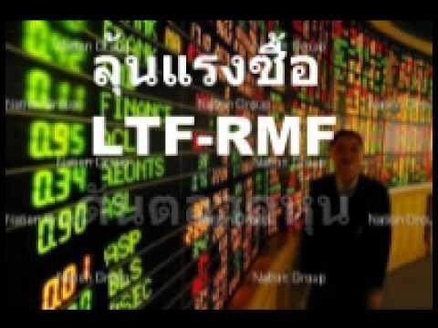 ลุ้นแรงซื้อLTF-RMF