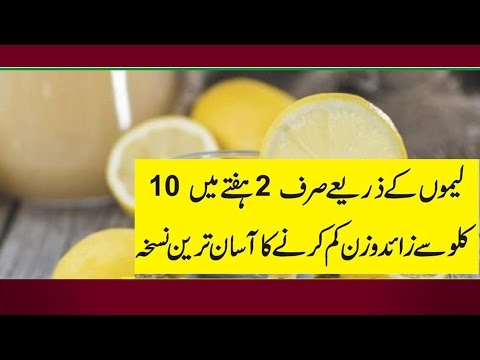 Simple Weight Loss Tips in Urdu with Lemon By Islam And general Health issues