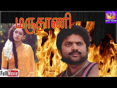 Ramarajan In-Maruthani-Pandian,Shobana,Goundamani,Senthil,Mega Hit Tamil H D Full Movie