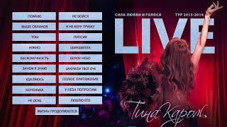 Тина Кароль - Помню / Николаев / LIVE: Сила любви и голоса. Тур 2013-2014