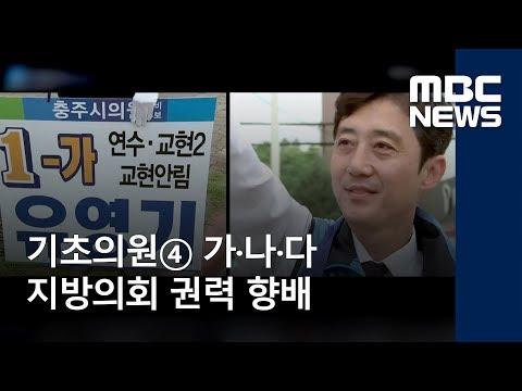 기초의원④ 가·나·다 지방의회 권력 향배 / MBC충북 / 이승준 기자