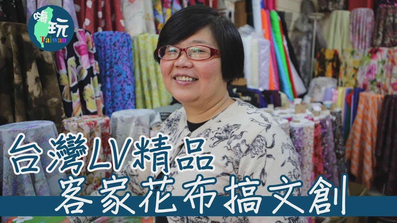 【嗨玩臺灣】 臺灣LV精品 客家花布翻身引領時尚 - YouTube