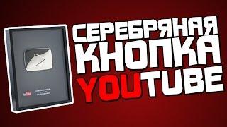 Моя серебряная кнопка Youtube