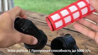 Фильтр для капельного полива Irritec(, 2017-02-28T11:01:32.000Z)
