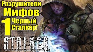 видео S.T.A.L.K.E.R. Зов Припяти - Говорящий Контроллёр!
