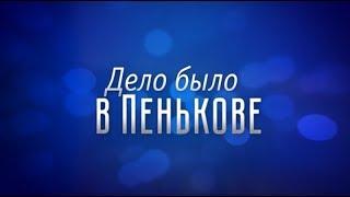 Смотреть «Дело было в Пенькове»: Роман Хрусталёв онлайн
