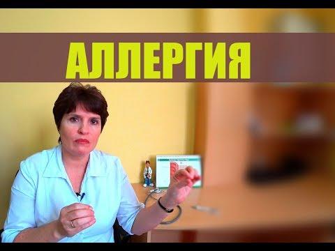 АЛЛЕРГИЯ. Лечение аллергии без лекарств!
