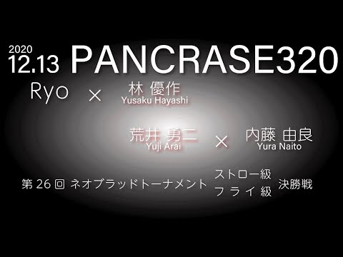 2020.12.13 PANCRASE320 trailer 03