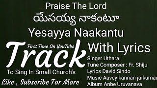 Yesayya Nakantu Evaru Leraya Track ,  యేసయ్య నాకంటూ ఎవరు లేరయ్య ట్రాక్