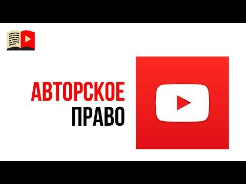 Авторское право в новой творческой студии YouTube. Новая творческая студия YouTube