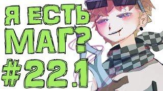 Lp. #Искажение Майнкрафт #22.1 МАГИЯ РЯДОМ!