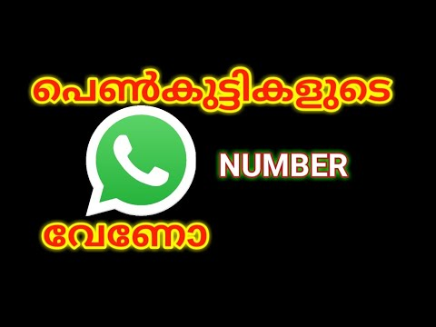 How To Get Friends Whatsapp Numbers On Malayalam