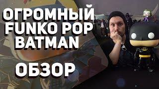 Funko POP Бэтмен 19 дюймов | ОБЗОР | Фигурки Фанко