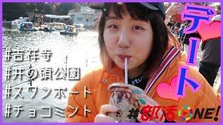【そわ散歩】吉祥寺井の頭公園でスワンボートデートしてきた