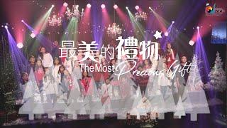 讚美之泉 Christmas 佳節特別單曲 -【最美的禮物 - 聖誕版】The Most Precious Gift