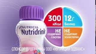 Специализированное питание Нутридринк. Восстановление после болезни.