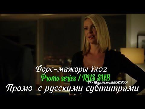 Кадры из фильма Форс-мажоры (Suits) - 8 сезон 6 серия