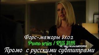 Форс-мажоры 8 сезон 2 серия - Промо с русскими субтитрами (Сериал 2011) // Suits 8x02 Promo