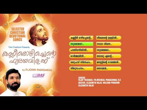 Kanneerozhichente Hrudayavilakku All Songs Audio Jukebox | Christian Devotional