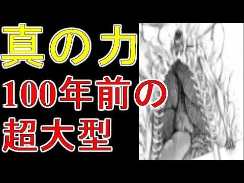 進撃の巨人 ネタバレ 考察 100年前の超大型巨人は大きかった説 3期