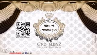 גד אלבז תפילה לעניי Gad Elbaz Tfila Leani