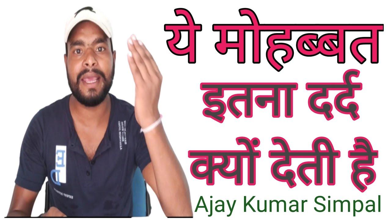 ये मोहब्बत ! इतना दर्द क्यों देती है // Ye Mohabbat ! Itna Dard Kyon Deti Hai // Ajay Kumar Simpal