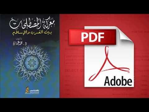 تحميل كتاب الادارة والتخطيط التربوي pdf
