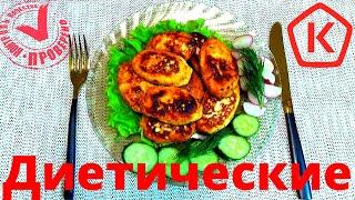 Диетические котлеты курица с творогом Вкусная и полезная еда для худеющих Быстро просто вкусно