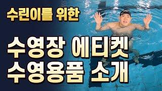 또중ㅣ수린이를 위한 수영장 에티켓부터 수영용품까지 소개