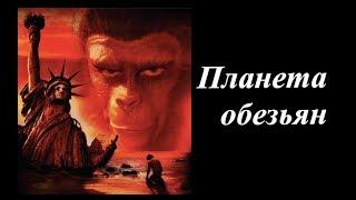 Планета обезьян Война $ Американский фантастический фильм $ США ☆ Гражданин СССР татарин Ринат