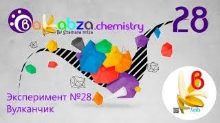 эксперимент 28 вулканчик nh4 2cr2o7 сr2o3 n2 4н2o