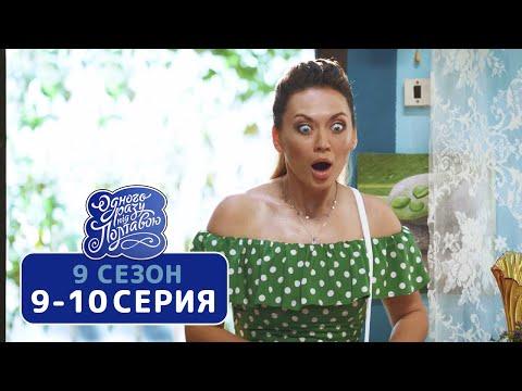 Сериал Однажды под Полтавой - Новый сезон 9-10 серия | Комедия для всей семьи
