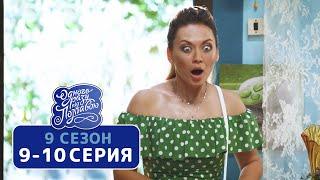 Сериал Однажды под Полтавой - 9 сезон 9-10 серия | Комедия для всей семьи