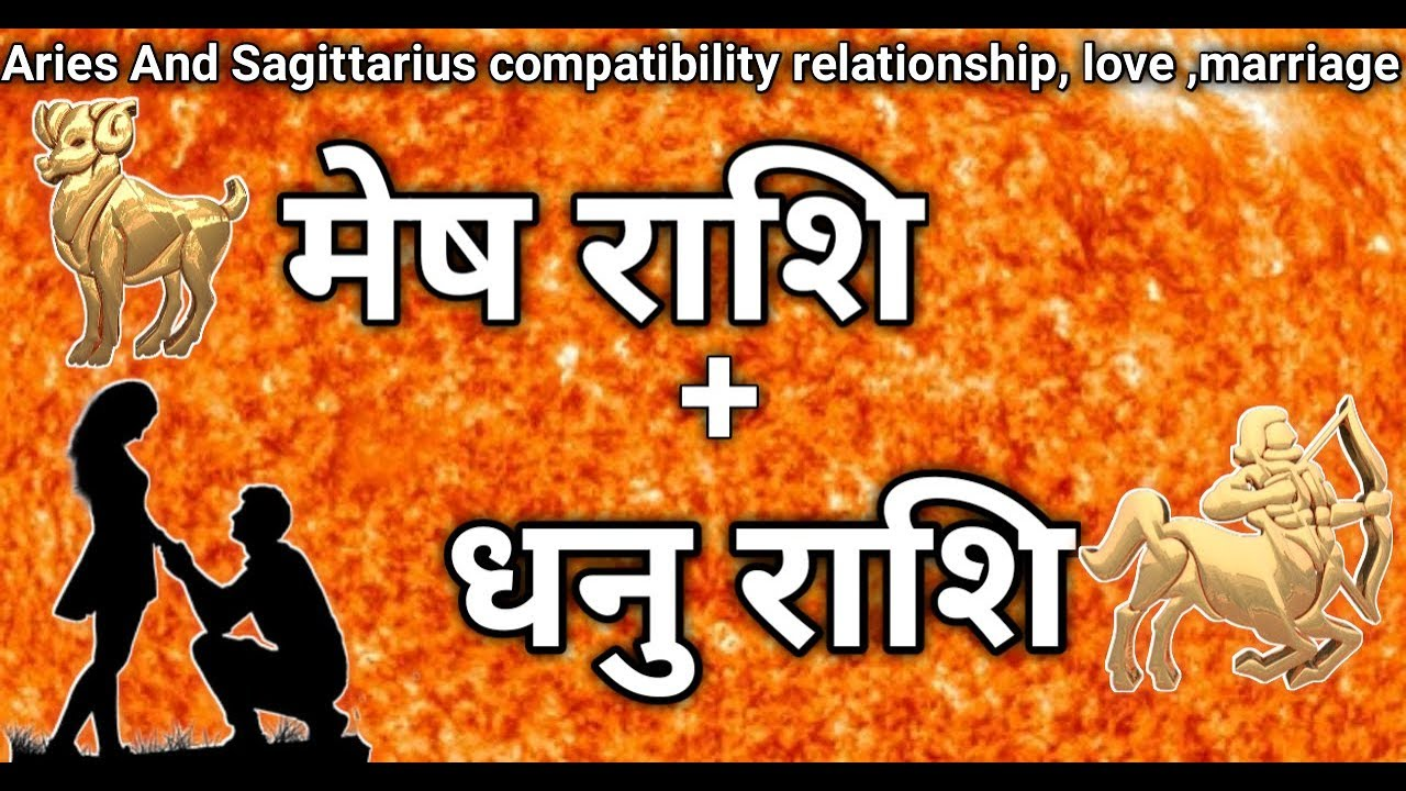 मेष राशि - धनु राशि |Aries and Sagittarius love Compatibility|Marriage life  |love relationship