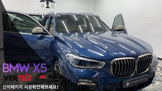 BMW X5 신차패키지 시공 l 버텍스 썬팅 l 마포용…