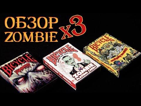 ТРОЙНОЙ ЗОМБИ ОБЗОР || Карты Zombified, Zombie \u0026 Everyday Zombie