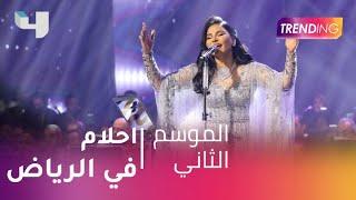هاشتاج احلام في الرياض يتصدر الأكثر تداولاً بعد حفلها الضخم بالرياض