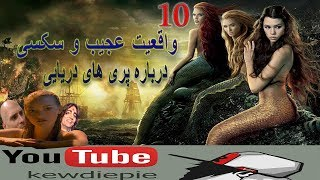 Download Video 10 واقعیت عجیب و سکسی درباره پری دریایی با کیودی پای! MP3 3GP MP4