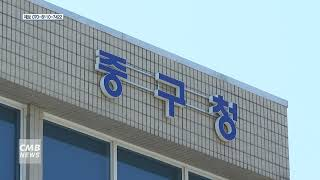 [대전뉴스]대전 중구, 장애인통합복지카드 발급수수료 지…