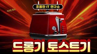 DeLonghi toaster [DeLonghi CTO…