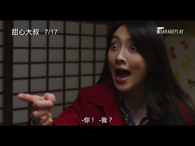 【甜心大叔】電影預告 老土OL VS. 超有錢社長 竟然交換靈魂啦! 7/17 超級變變變