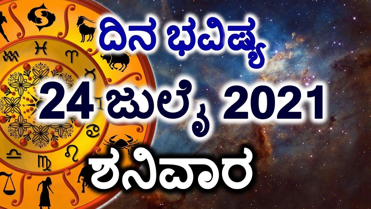 Dina Bhavishya | 24 July 2021 | Daily Horoscope | Rashi Bhavishya|Today Astrology in Kannada