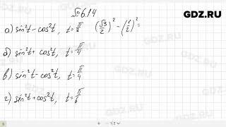 № 6.14- Алгебра 10-11 класс Мордкович