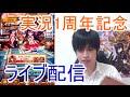 【白猫プロジェクト】実況1周年記念ライブ配信