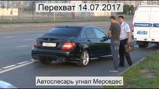 Перехват 14.07.2017 Автослесарь угнал Мерседес