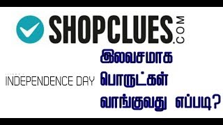 Buy Any Product Free Shopping in SHOPCLUSE,COM Tamil Tech Today screenshot 3
