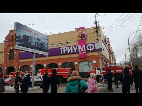 Эвакуация Триумф Молл Саратов